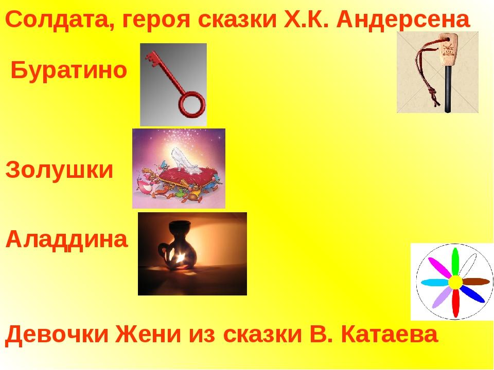 Солдата, героя сказки Х.К. Андерсена Буратино Золушки Аладдина Девочки Жени и...