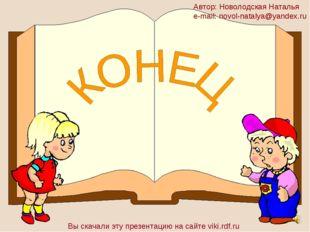 Автор: Новолодская Наталья e-mail: novol-natalya@yandex.ru Вы скачали эту пре