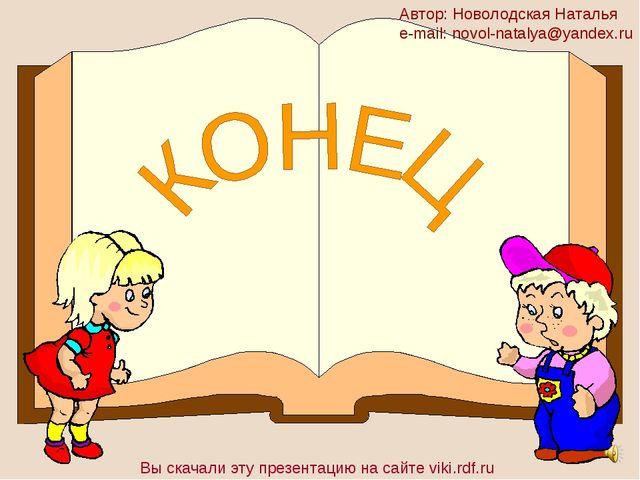Автор: Новолодская Наталья e-mail: novol-natalya@yandex.ru Вы скачали эту пре...