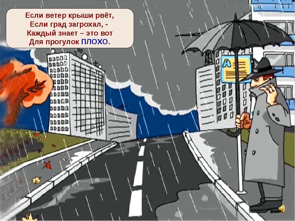 Если ветер крыши рвёт, Если град загрохал, - Каждый знает – это вот Для прогу...