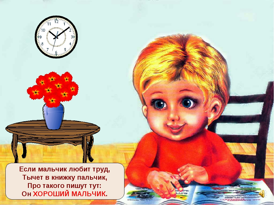 Если мальчик любит труд, Тычет в книжку пальчик, Про такого пишут тут: Он ХОР...