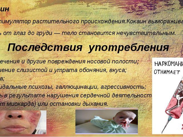 5.Кокаин Психостимулятор растительного происхождения.Кокаин вымораживает обла...