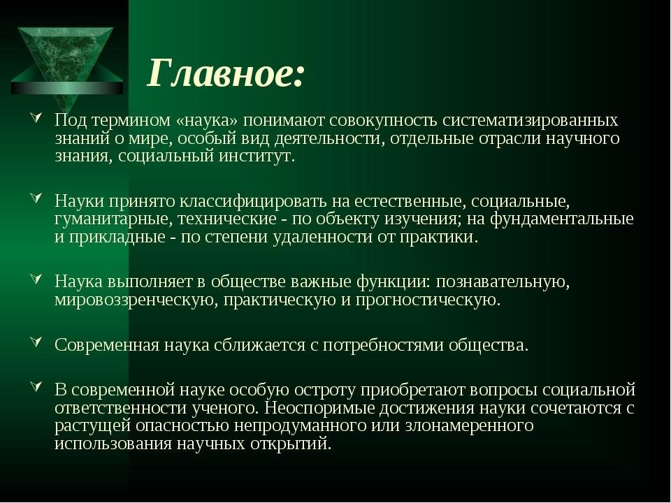 Главное: Под термином «наука» понимают совокупность систематизированных знани...