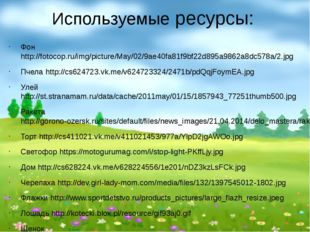 Звезда http://cliparts.co/cliparts/8Tx/Aao/8TxAaopTp.png Желуди http://4.bp.b