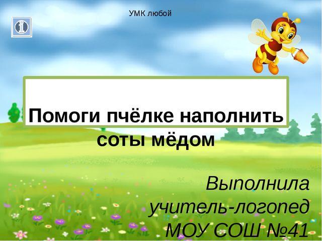 Помоги пчёлке наполнить соты мёдом Выполнила учитель-логопед МОУ СОШ №41 г....