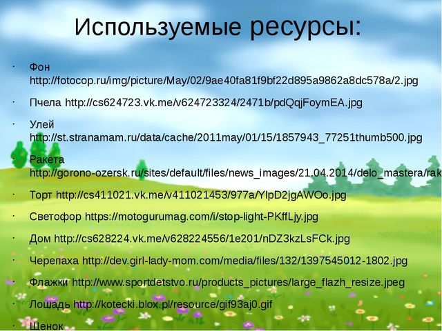 Звезда http://cliparts.co/cliparts/8Tx/Aao/8TxAaopTp.png Желуди http://4.bp.b...