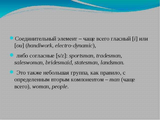 Соединительный элемент – чаще всего гласный [i] или [ou] (handiwork, electro...