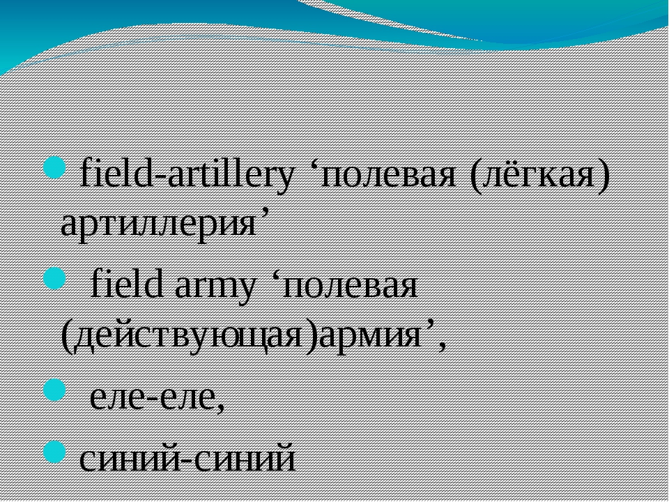 field-artillery'полевая (лёгкая) артиллерия' field army'полевая (действую...