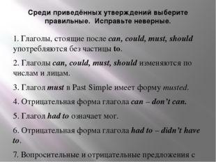 Среди приведённых утверждений выберите правильные. Исправьте неверные. 1. Гла