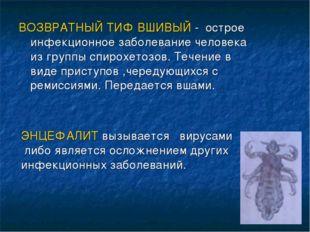 ВОЗВРАТНЫЙ ТИФ ВШИВЫЙ - острое инфекционное заболевание человека из группы сп