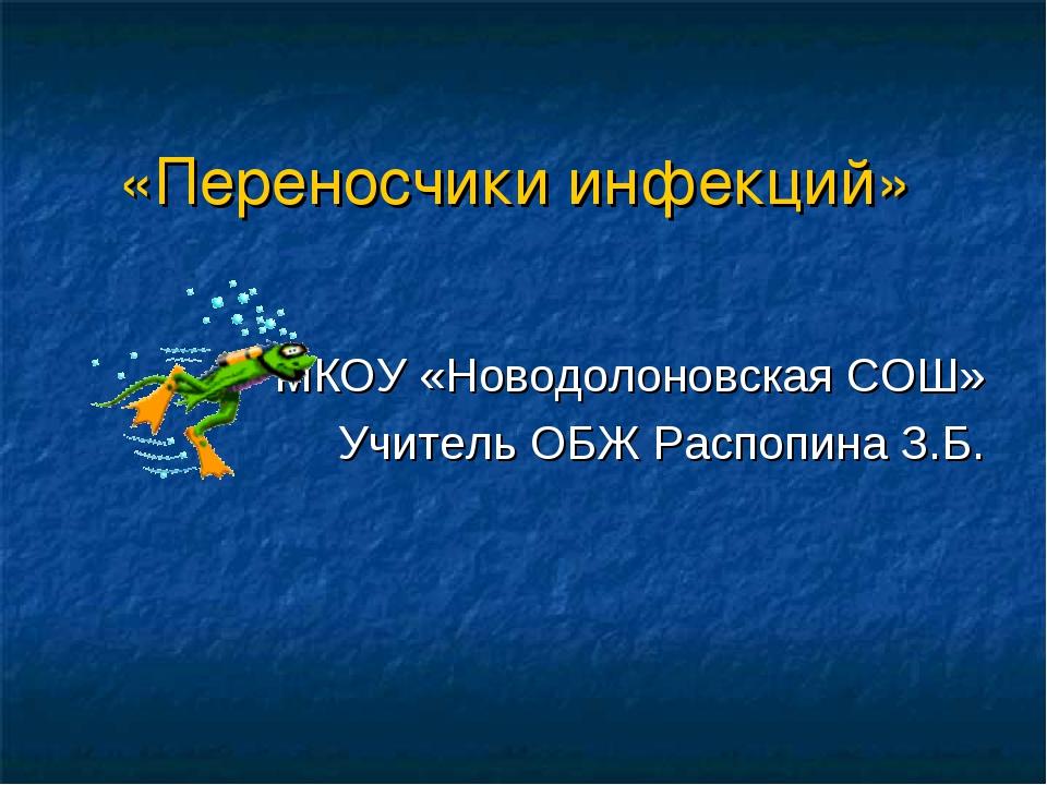 «Переносчики инфекций» МКОУ «Новодолоновская СОШ» Учитель ОБЖ Распопина З.Б.
