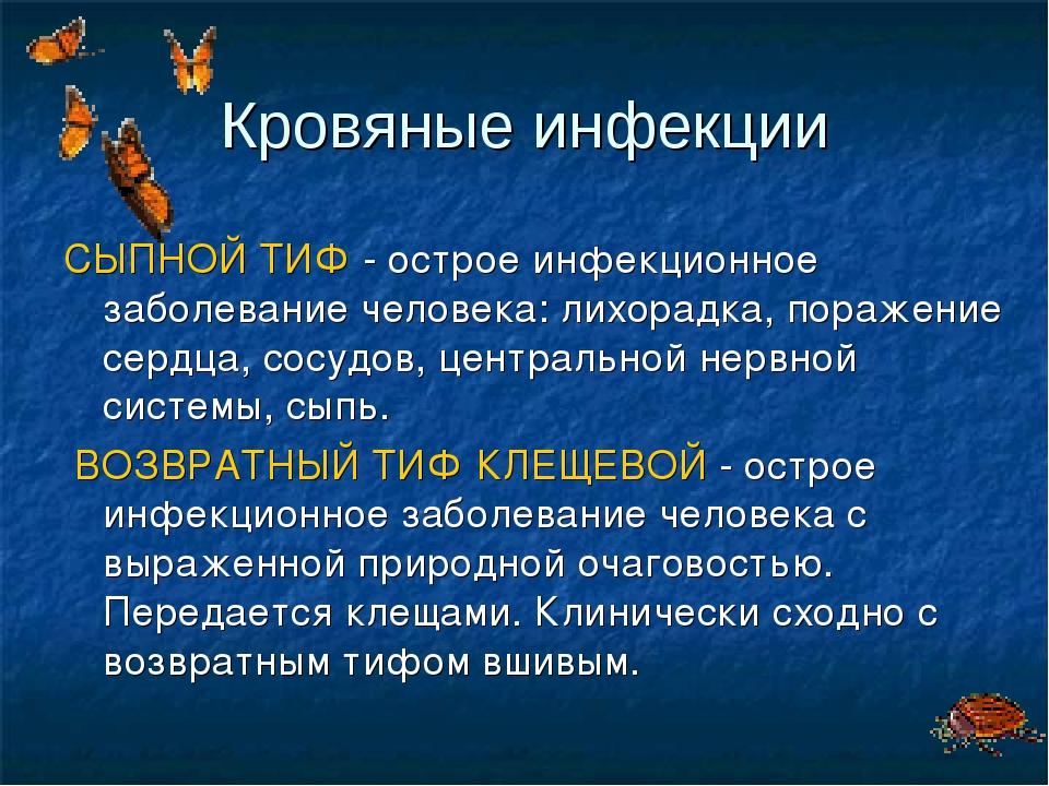 Кровяные инфекции СЫПНОЙ ТИФ - острое инфекционное заболевание человека: лихо...