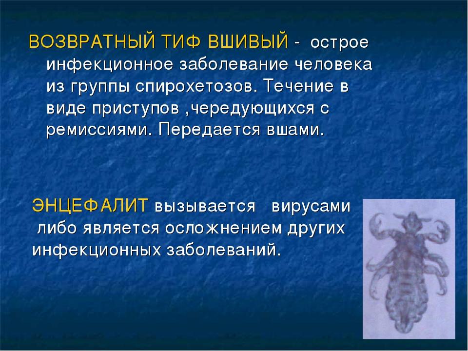 ВОЗВРАТНЫЙ ТИФ ВШИВЫЙ - острое инфекционное заболевание человека из группы сп...