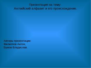 Презентация на тему: Английский алфавит и его происхождение. Авторы презентац