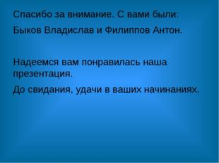 Спасибо за внимание. С вами были: Быков Владислав и Филиппов Антон. Надеемся