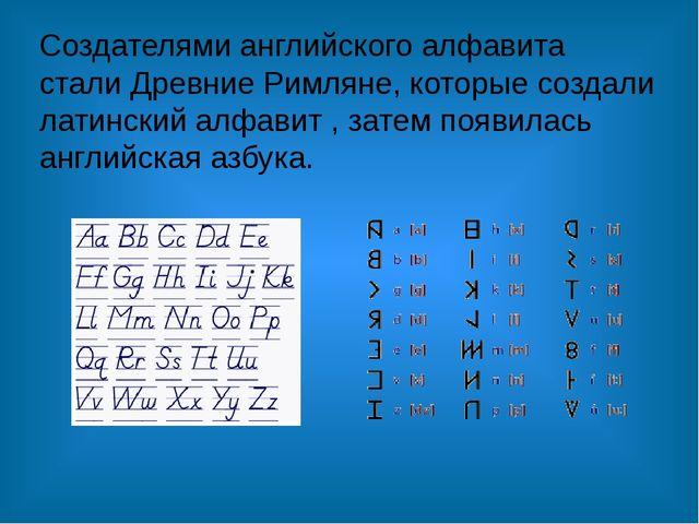 Создателями английского алфавита стали Древние Римляне, которые создали латин...