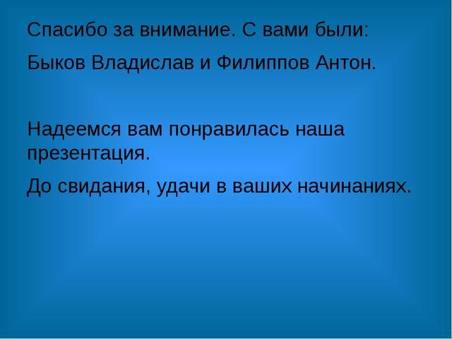 Спасибо за внимание. С вами были: Быков Владислав и Филиппов Антон. Надеемся...
