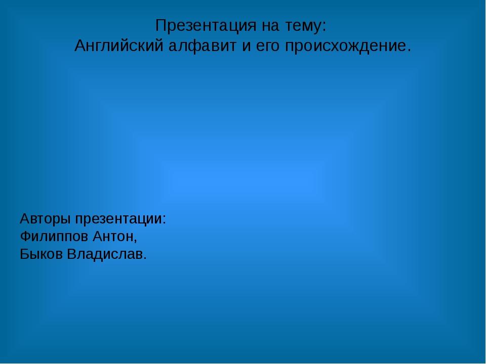 Презентация на тему: Английский алфавит и его происхождение. Авторы презентац...