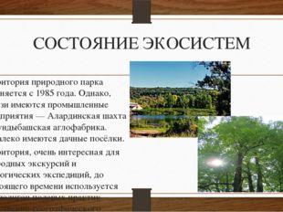 СОСТОЯНИЕ ЭКОСИСТЕМ Территория природного парка охраняется с 1985 года. Однак