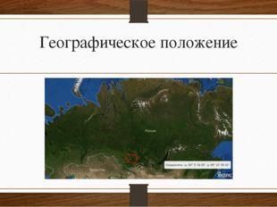 Географическое положение Географическое положение: Кузедеевский Липовый остро