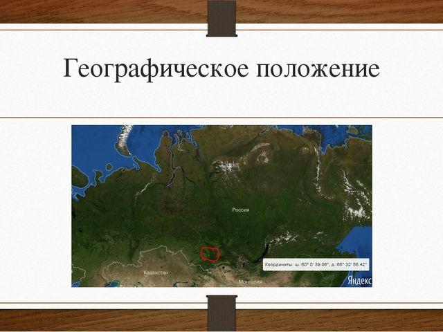 Географическое положение Географическое положение: Кузедеевский Липовый остро...