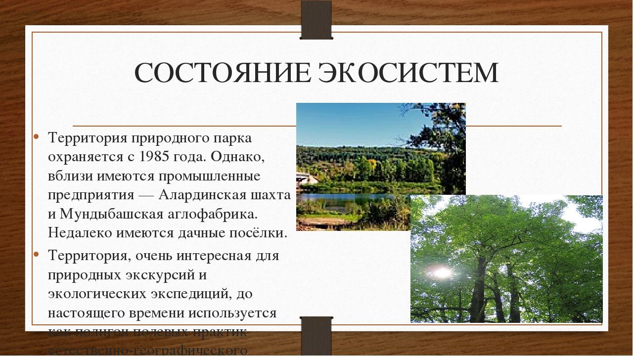 СОСТОЯНИЕ ЭКОСИСТЕМ Территория природного парка охраняется с 1985 года. Однак...