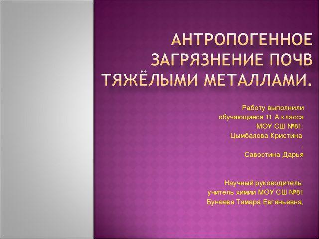 Работу выполнили обучающиеся 11 А класса МОУ СШ №81: Цымбалова Кристина , Сав...