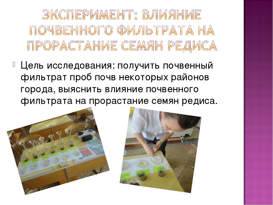Цель исследования: получить почвенный фильтрат проб почв некоторых районов го...