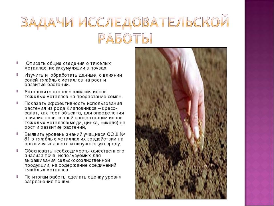 Описать общие сведения о тяжёлых металлах, их аккумуляции в почвах. Изучить...