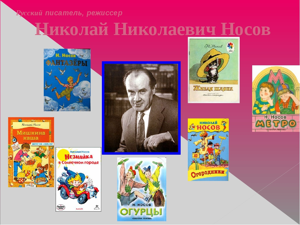 Русский писатель, режиссер Николай Николаевич Носов