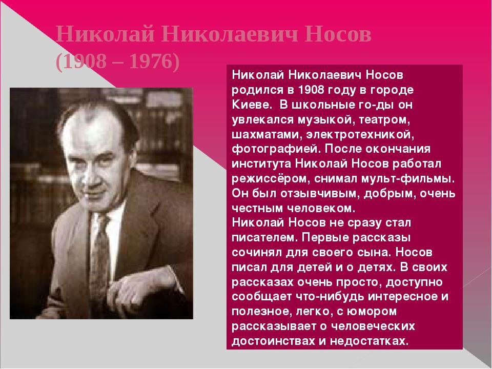 Николай Николаевич Носов (1908 – 1976) Николай Николаевич Носов родился в 190...