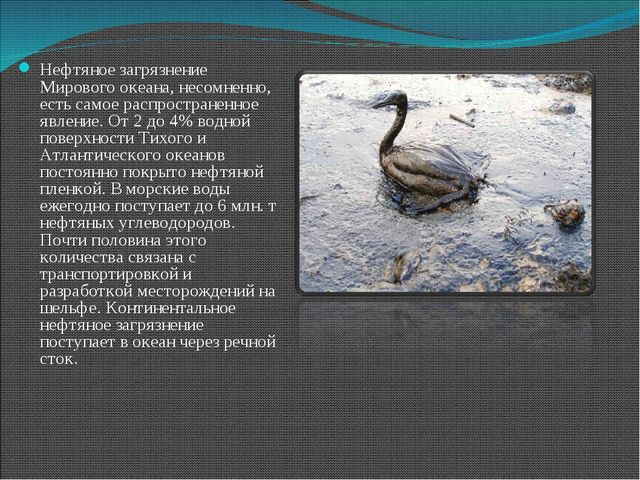 Нефтяное загрязнение Мирового океана, несомненно, есть самое распространенное...