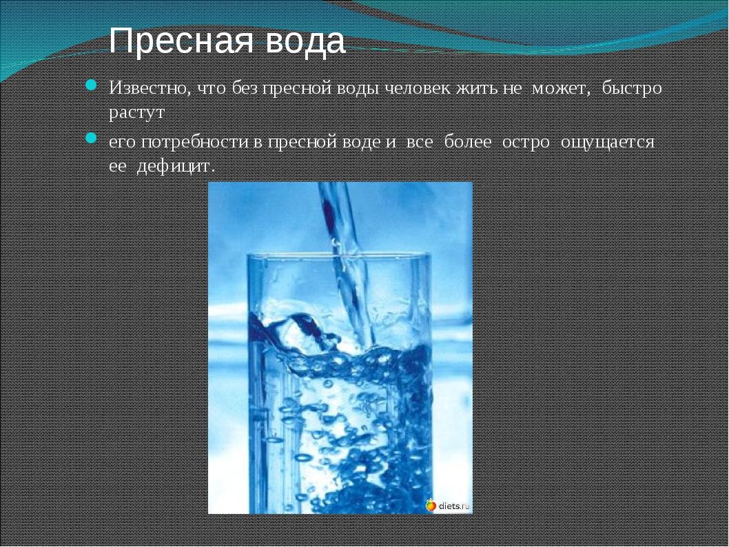 Известно, что без пресной воды человек жить не может, быстро растут его потре...