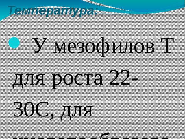 Температура: У мезофилов Т для роста 22-30С, для кислотообразования 42С. У те...