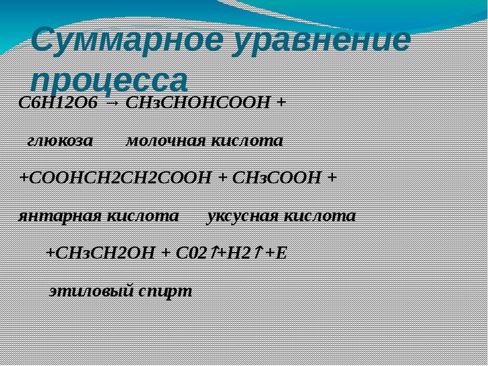 Суммарное уравнение процесса С6H12О6 → СНзСНОНСООН + глюкоза молочная кислота...