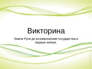 Викторина Земли Руси до возникновения государства и первые князья.