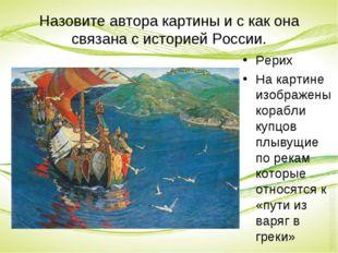 Назовите автора картины и с как она связана с историей России. Рерих На карти