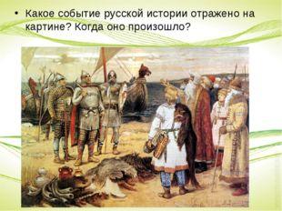 Какое событие русской истории отражено на картине? Когда оно произошло?