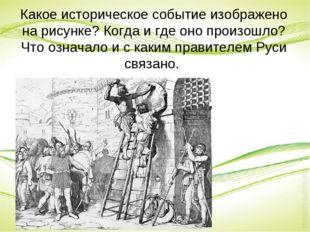 Какое историческое событие изображено на рисунке? Когда и где оно произошло?