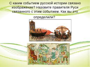 С каким событием русской истории связано изображение? Назовите правителя Руси