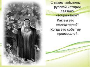 С каким событием русской истории связано изображение? Как вы это определили?
