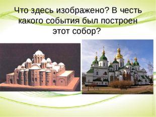 Что здесь изображено? В честь какого события был построен этот собор?
