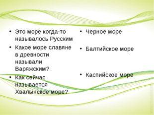 Это море когда-то называлось Русским Какое море славяне в древности называли