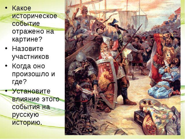 Какое историческое событие отражено на картине? Назовите участников Когда оно...