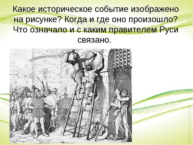 Какое историческое событие изображено на рисунке? Когда и где оно произошло?...