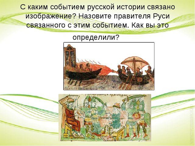 С каким событием русской истории связано изображение? Назовите правителя Руси...