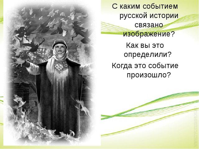 С каким событием русской истории связано изображение? Как вы это определили?...