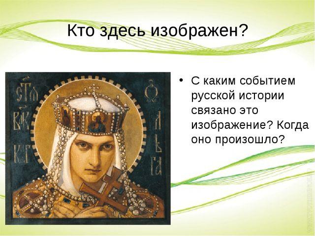 Кто здесь изображен? С каким событием русской истории связано это изображение...