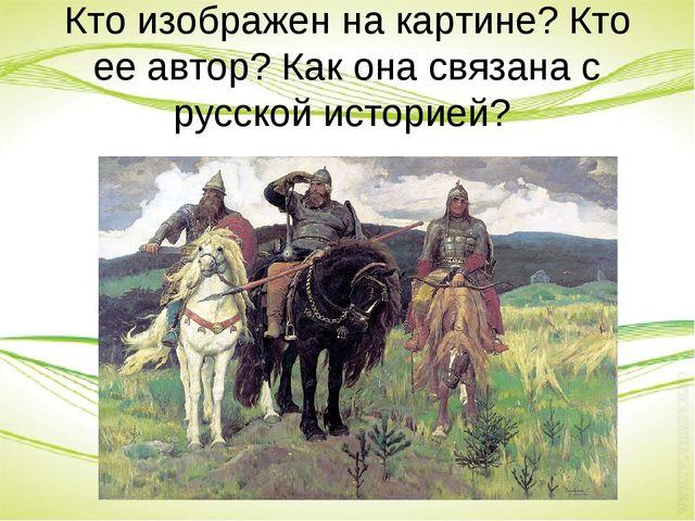 Кто изображен на картине? Кто ее автор? Как она связана с русской историей?