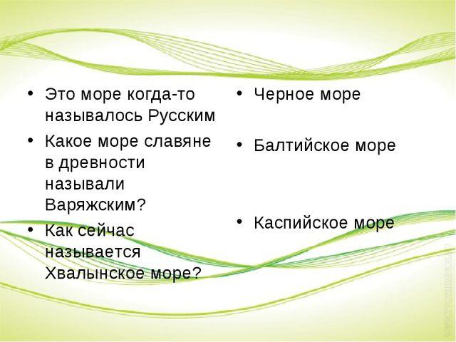Это море когда-то называлось Русским Какое море славяне в древности называли...